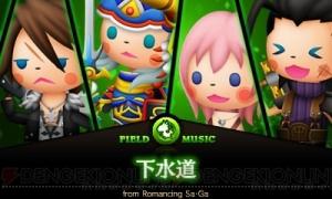 Romancing SaGa Music Arriving in Theatrhythm: Final Fantasy