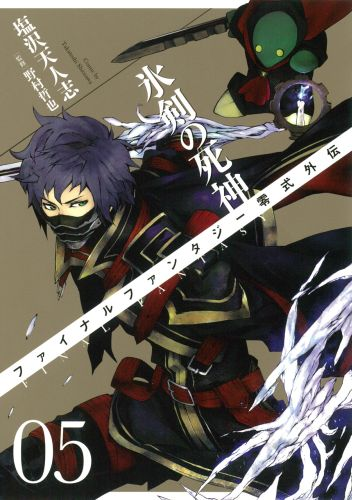 Kurasama Susaya in the cover of the fifth volume