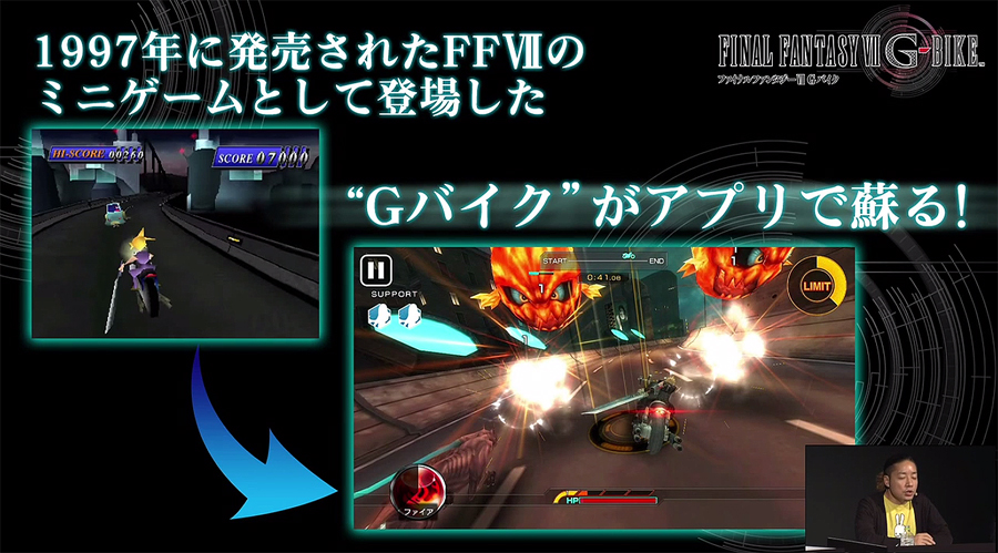 A comparison between the original Final Fantasy VII mini game and Final Fantasy VII G-Bike