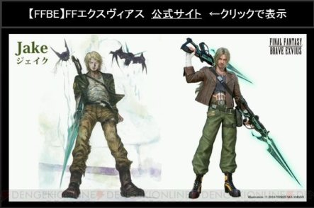 A First Look At New Final Fantasy Brave Exvius Characters Square
