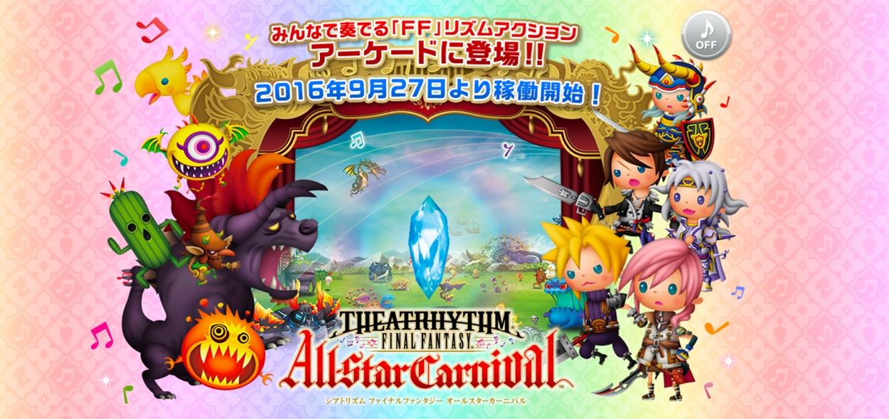 theatrhythm_final_fantasy_allstar_carnival