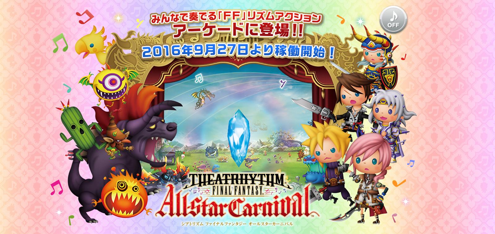 theatrhythm_final_fantasy_allstar_carnival.jpg