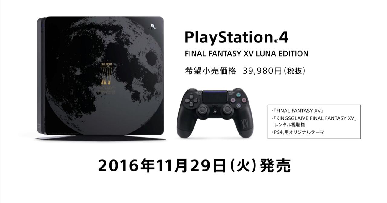 Final Fantasy Xv Playstation 4 Slim Model Revealed Luna Edition